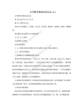 小学数学教研活动记录.doc.doc