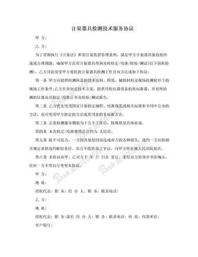 计量器具检测技术服务协议.doc