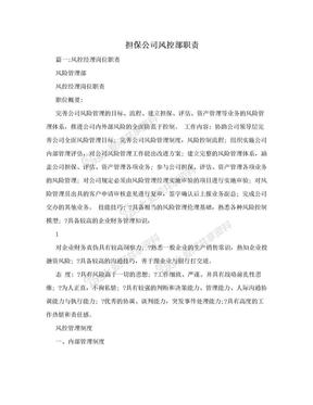 担保公司风控部职责.doc