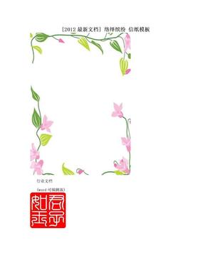 [2012最新文档] 络绎缤纷 信纸模板.doc