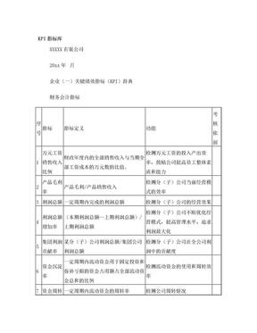 公司关键绩效指标库.doc