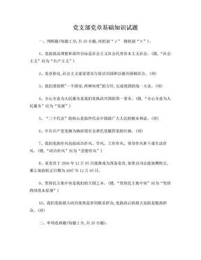 党支部党章基础知识试题.doc