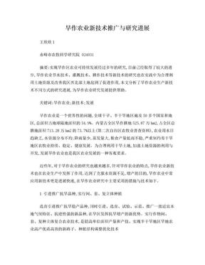 旱作农业新技术推广与研究进展.doc