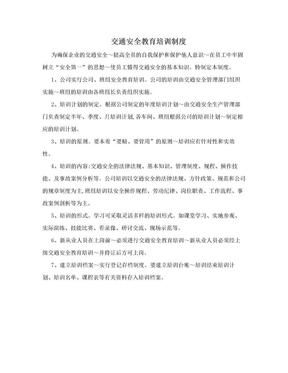 交通安全教育培训制度.doc