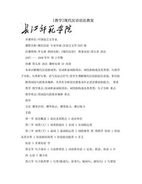 [教学]现代汉语语法教案.doc