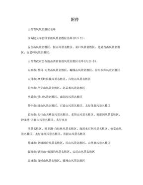 山西省风景名胜区名单.doc