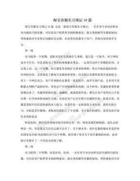 淘宝客服实习周记10篇.doc