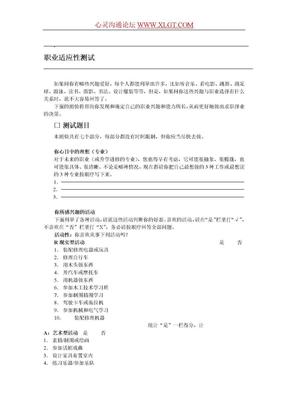 职业适应性测试.doc