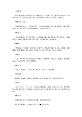 全唐词 不分卷10.doc