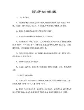蒸汽锅炉安全操作规程.doc
