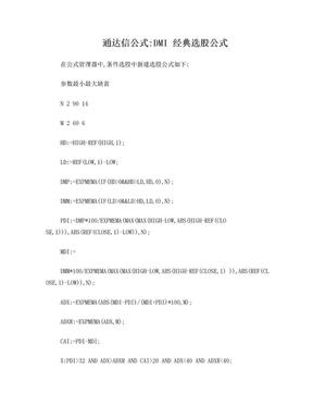 通达信DMI经典选股公式.doc