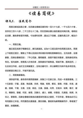 《读易简说》第5课.pdf
