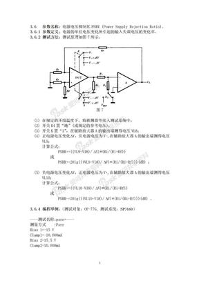 运算放大器主要参数测试方法说明2.doc