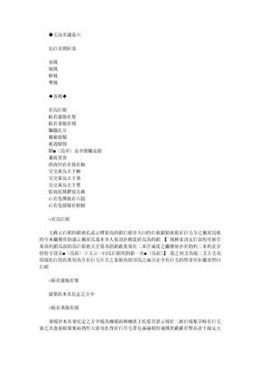 毛诗多识 清 多隆阿 卷06.doc