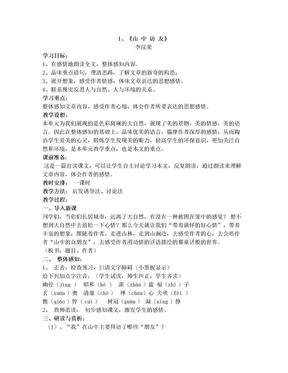 小学语文六年级教案.doc