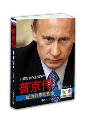 普京传 他为俄罗斯而生,是俄罗斯复兴的灵魂.pdf