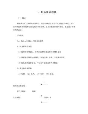财务报表样本.doc
