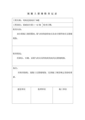 混凝土裂缝检查记录.doc
