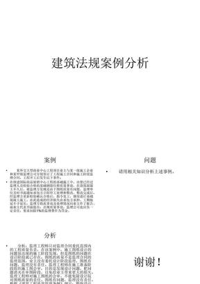 建筑法规案例 (3).ppt