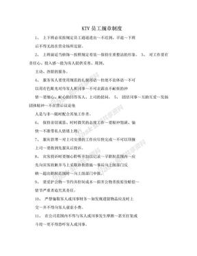 KTV员工规章制度.doc