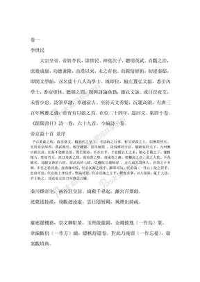 全唐诗第一卷.doc
