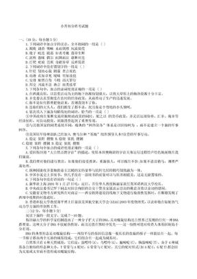 小升初分班考试题.doc