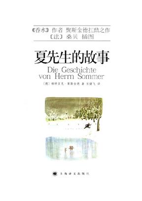 《夏先生的故事》聚斯金德.pdf