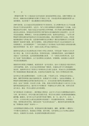 释迦摩尼佛广传.pdf