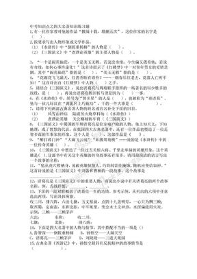 中考知识点之四大名著知识练习题.doc