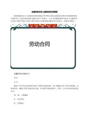 运输劳务合同_运输劳务合同模板.docx