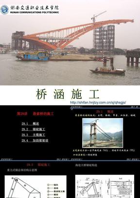 第29讲 悬索桥的施工.ppt