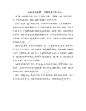 九年级政治第二学期教学工作总结.doc