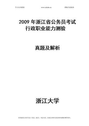 2009年浙江省公务员考试行测真题(含答案).doc