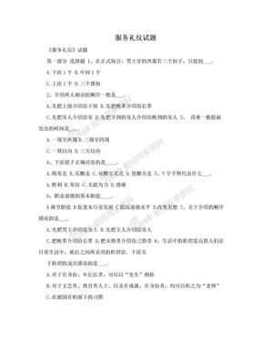 服务礼仪试题.doc