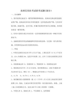 农村信用社考试招考试题.doc