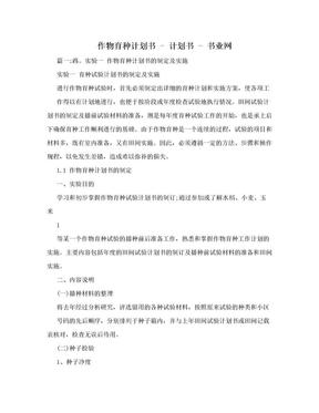 作物育种计划书 - 计划书 - 书业网.doc