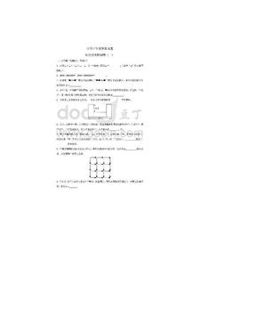 小学四年级奥数试题--小学数学试卷.doc