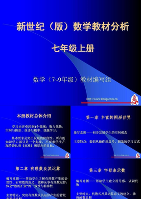 北师大版数学七年级上册教材分析.ppt