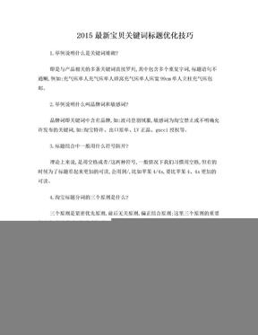 2015最新宝贝关键词标题优化技巧.doc