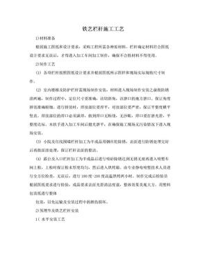 铁艺栏杆施工工艺.doc