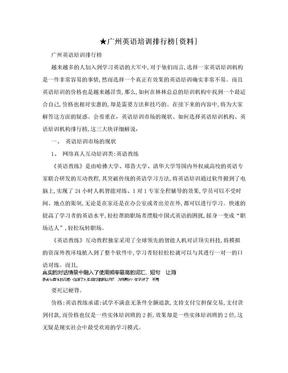 ★广州英语培训排行榜[资料].doc