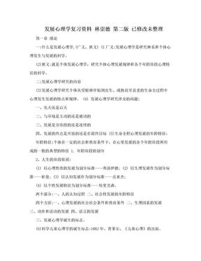 发展心理学复习资料 林崇德 第二版  已修改未整理.doc