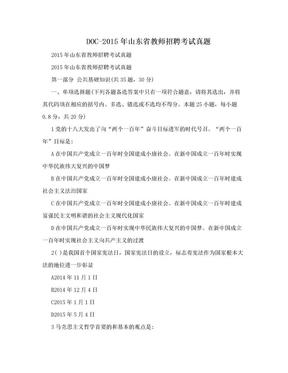 DOC-2015年山东省教师招聘考试真题.doc