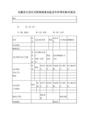 安徽省计划生育特殊困难家庭老年护理补贴申报表.doc