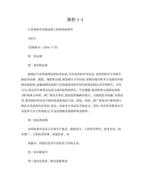 1江苏省正高级资格条件(经济 电力工程 电子信息工程).doc