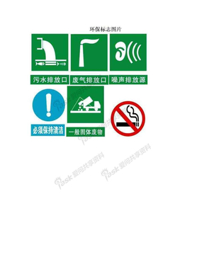 环保标志图片.doc