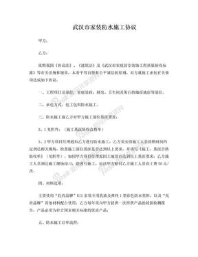 武汉市家装防水施工协议.doc