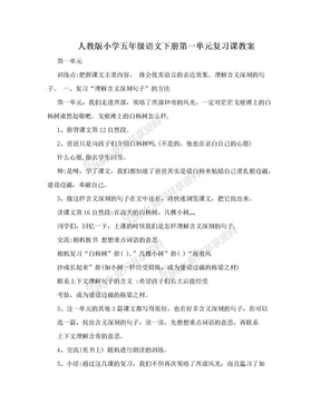 人教版小学五年级语文下册第一单元复习课教案.doc