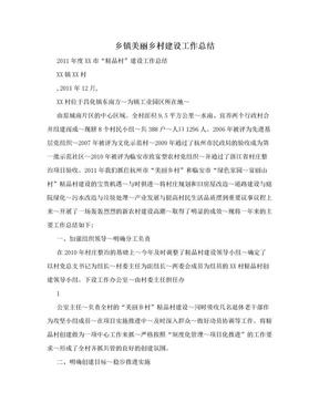 乡镇美丽乡村建设工作总结.doc