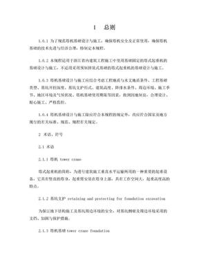 固定式塔式起重机基础技术规程(报批稿1).doc